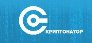 Криптонатор