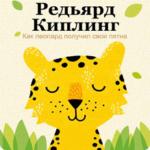 Как леопард получил свои пятна
