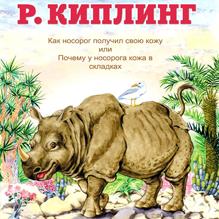 Как носорог получил свою кожу