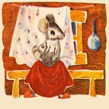 Приключения непослушного мышонка