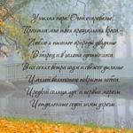 Осень Пушкин