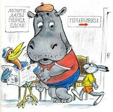 Про бегемота, который боялся прививок