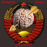 Владимир Бундин - Сны наяву