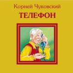 Телефон Чукоский