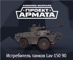 Проект Армата - Истребитель танков