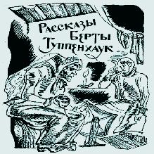 Рассказы Берты Туппенхаук