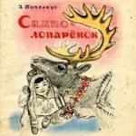Сампо-ЛОПАРЁНОК