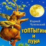 Топтыгин и луна