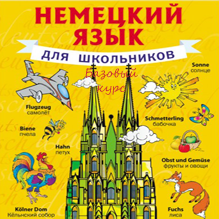 Немецкий язык для школьников - Базовый курс.