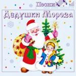 """""""Песни Дедушки Мороза"""""""