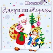 Песни Дедушки Мороза