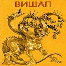 Вишап