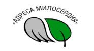Фонд «Адреса милосердия»