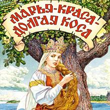 Марья-краса - долгая коса и Ванюшка