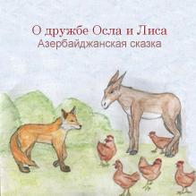 О дружбе Осла и Лиса