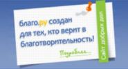 Благо.ру — Для тех, кто верит в благотворительность
