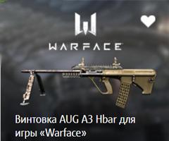 """Винтовка AUG A3 Hbar"" для игры ""Warface"""