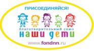 Фонд «Наши дети»