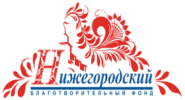Фонд «Нижегородский»