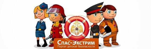 Портал детской безопасности МЧС России