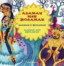 Аламан и Жоломан
