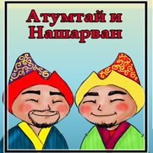 Атумтай и Нашарван