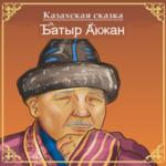 Батыр Акжан