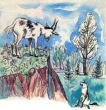 Коза и волк