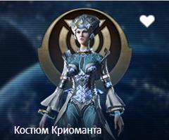 Костюм Криоманта» для игры «Skyforge»