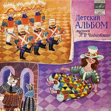 П.И. Чайковский - Детский альбом