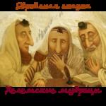 Хелемские мудрецы
