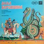 Фома Беренников