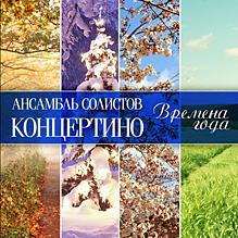 П.И. Чайковский - Времена года