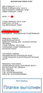 """Пожертвование участника клуба """"Левелкэш"""""""