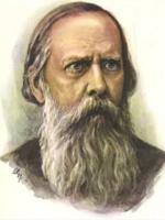 Салтыков-Щедрин М.Е.