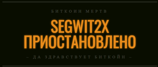 segwit2x-suspended2
