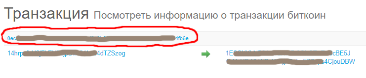 id транзакции