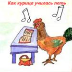 Как курица училась петь