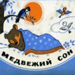 Медвежий сон