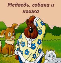 Медведь собака и кошка