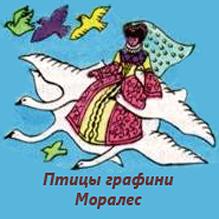 Птицы графини Моралес