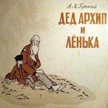 Дед Архип и Лёнька