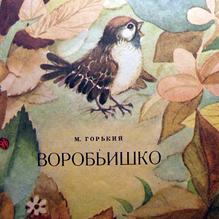 Воробьишко