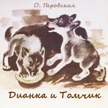 Дианка и Томчик