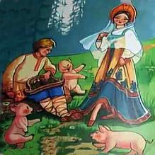 Сказка об Иване-царевиче и гуслях-самогудах