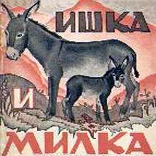 Ишка и Милка