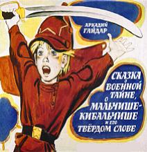 Сказка про военную тайну, Мальчиша-Кибальчиша и его твёрдое слово