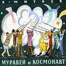 Муравей и космонавт