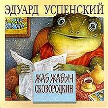 Жаб Жабыч Сковородкин