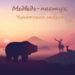 Медведь-пастух